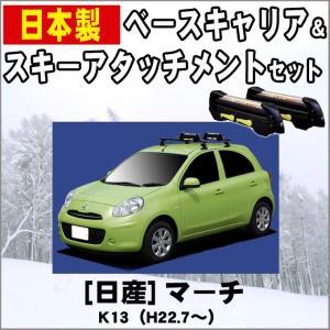 日産 マーチ K13 スキーキャリアセット|netstage