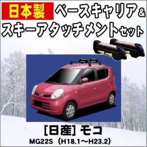 日産 モコ MG22S スキーキャリアセット|netstage