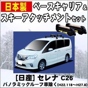 日産 セレナ C26 パノラミックルーフ車除く スキーキャリアセット|netstage