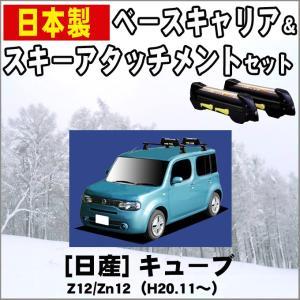 日産 キューブ Z12/ZN12 スキーキャリアセット|netstage