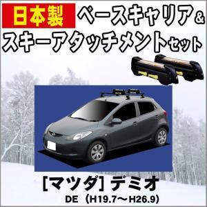 マツダ デミオ DE ルーフレール無車専用 平成19年7月〜26年8月 スキーキャリアセット|netstage