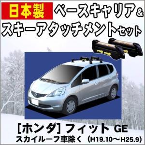 ホンダ フィット GE スカイルーフ車除く スキーキャリアセット|netstage