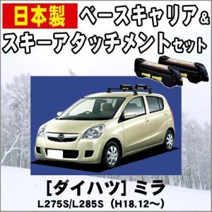 ダイハツ ミラ L275S/L285S 5ドア スキーキャリアセット|netstage