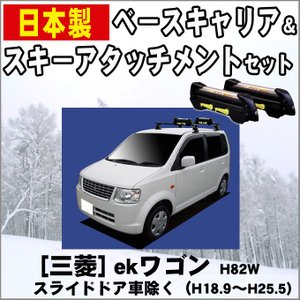 三菱 ekワゴン H82W スライドドア車除く スキーキャリアセット|netstage