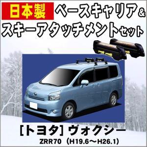 トヨタ ヴォクシー ZRR7 スキーキャリアセット|netstage