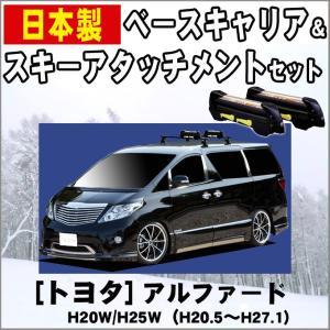 トヨタ アルファード H20W/H25W スキーキャリアセット|netstage