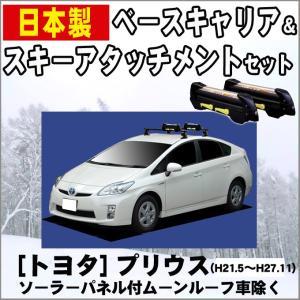トヨタ プリウス ZVW30 ソーラーパネル付 ムーンルーフ車除く スキーキャリアセット|netstage