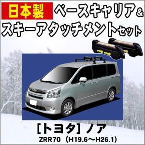 トヨタ ノア ZRR7 スキーキャリアセット|netstage