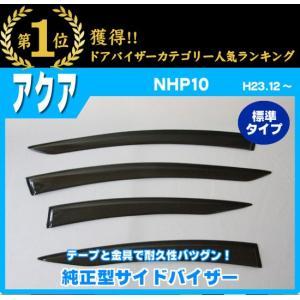 トヨタ アクア NHP10 23年12月〜 純正型サイドバイザー/ドアバイザー|netstage