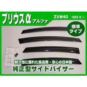 トヨタ プリウスα ZVW40 23年5月〜 純正型サイドバイザー/ドアバイザー*安心の日本製|netstage