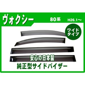 トヨタ ヴォクシー/ハイブリッド R80G/W 26年1月〜 純正型サイドバイザー/ドアバイザー*安心の日本製|netstage