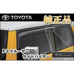 正規ディーラー純正品/トヨタ FJクルーザー GSJ15W サイドバイザー netstage