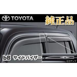 正規ディーラー純正品/トヨタ bB QNC20/21 サイドバイザー netstage