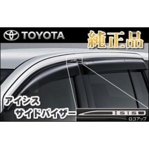 正規ディーラー純正品/トヨタ アイシス ZGM10W/11W・ZGM11G サイドバイザー netstage