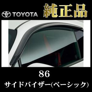 正規ディーラー純正品/トヨタ 86 ZN6 サイドバイザー netstage