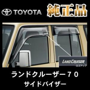 正規ディーラー純正品/トヨタ ランドクルーザー70 サイドバイザー(RVワイド) netstage
