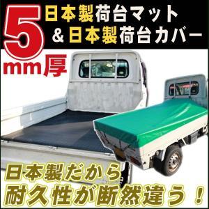 軽トラック用 5mm厚荷台マット&荷台カバー/耐久性が違います!安心の日本製・高品質|netstage