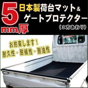 軽トラック用 5mm厚荷台マット&ゲートプロテクター(三方)/安心の日本製・高品質|netstage
