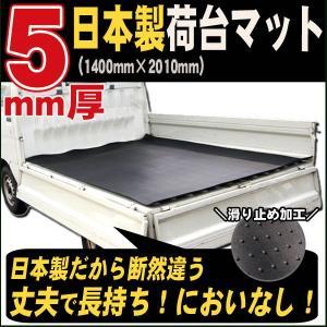 安心の日本製/軽トラック用 5mm厚荷台マット