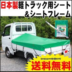 軽トラック用 荷台シート&シートフレームセット|netstage