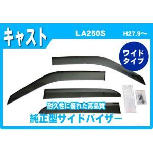 ダイハツ キャスト LA250S/LA260S 27年9月〜 純正型サイドバイザー/ドアバイザー|netstage
