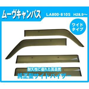 ダイハツ ムーヴキャンバス LA800S/LA810S 平成28年9月〜 純正型サイドバイザー/ドアバイザー|netstage