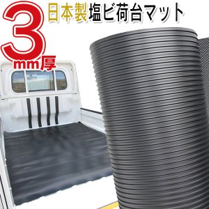 安心の日本製/軽トラック用 3mm厚 塩ビ荷台マット