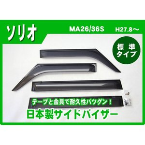 スズキ ソリオ MA26S/MA36S 27年8月〜 純正型サイドバイザー/ドアバイザー*安心の日本製|netstage