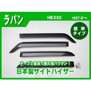 スズキ ラパン HE33S 27年6月〜 純正型サイドバイザー/ドアバイザー*安心の日本製|netstage