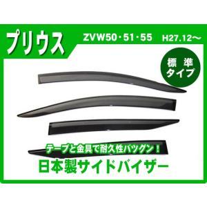 トヨタ プリウス ZVW50/51/55 27年12月〜 純正型サイドバイザー/ドアバイザー*安心の日本製|netstage