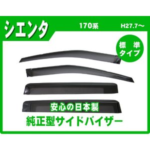 トヨタ シエンタ 170系 27年7月〜 純正型サイドバイザー/ドアバイザー*安心の日本製|netstage