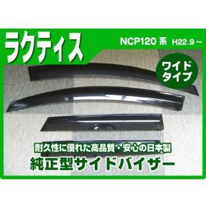 トヨタ ラクティス NCP120系 22年9月〜 純正型サイドバイザー/ドアバイザー*安心の日本製|netstage