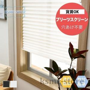 プリーツスクリーン 既製サイズ 穴あけ不要 不織布 高密度 保温 間仕切り 和室 洋室 通気性 取り...
