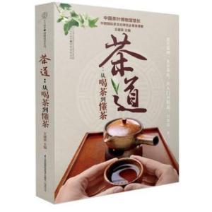 書籍 中国茶芸 入門書 解説書
