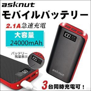 モバイルバッテリー バッテリー 充電 大容量  モバイルバッテリー 大容量 充電器 24000mAh...