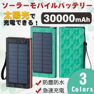 ソーラー モバイルバッテリー 30000mAh 大容量 ソーラー モバイルバッテリーソーラーチャージ...