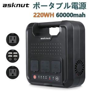 ポータブル電源 非常用電源 大容量220Wh/60000mAh  小型発電機 純正弦波 モバイルバッテリー ポータブルバッテリー PSEマーク