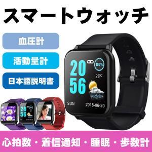 スマートウォッチ iphone 対応 アンドロイド 日本語APP活動量計 血圧 心拍数 防水 着信通知 睡眠 歩数計 スマートブレスレット 1.3インチ大画面