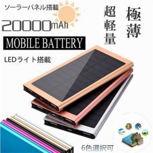 ソーラー モバイルバッテリー 20000mAh 大容量 スマートフォンスマホ  2台同時充電 2US...