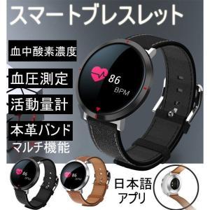 送料無料!スマートウォッチ 血圧測定 血中酸素濃度 心拍計 活動量計 歩数計 スマートブレスレット 腕時計型 睡眠検測 着信通知 LINE通知