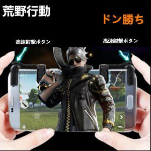 【送料無料】荒野行動 ドン勝ち 高速射撃ボタン コントローラー スマホiPhoneゲーミングマウス 四代目最新改良版 ボタン式ボタン軽押し 左右2個