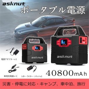 【商品スペック】  バッテリー容量:40800mAh 180w 重さ:1.5kg(普通) 充電時間:...