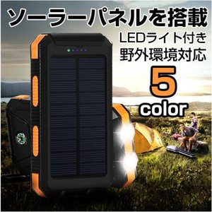 【翌日発送】モバイルバッテリー ソーラー 大容量 10000...