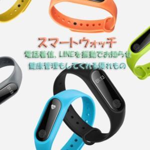 スマートウォッチ 血圧 防水 アイフォ iphone 対応スマートウォッチ スマートブレスレット 防水 iphone Android LINE 着信通知 Bluetooth