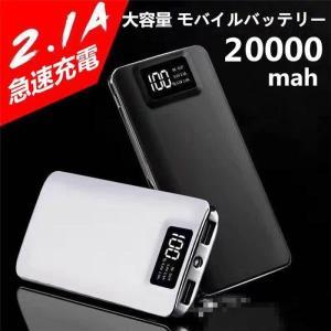 モバイルバッテリー 20000mAh 大容量 軽量 薄型  iPhone7 7plus iPhone/iPad/Android/対応 USB スマホ 充電器 携帯充電器 2.1A 2ポート