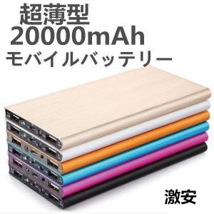 「即納」超大容量 20000mAh 超薄型モバイルバッテリー♪/ モバイルバッテリー 超薄型 2USBポート スマホ携帯充電器