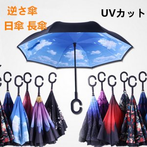 即納!逆さ傘 日傘 長傘 UVカット 超撥水 逆さに開く傘 ...