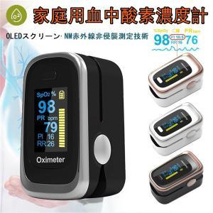 2021年 家庭用 パルスオキシメーター センサー 血中酸素濃度計 SPO2 測定器 脈拍計 酸素飽和度 心拍計 安い 指脈拍 指先 酸素濃度計 高性能