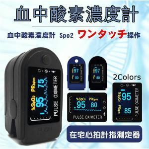 パルスオキシメーター   家庭用 血中酸素濃度 測定器 ワンキー測定家庭用 在宅介護 携帯 軽量 小型 指先 送料無料 Spo2  見やすい大画面液晶 軽量