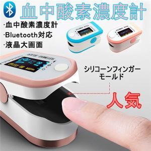 パルスオキシメーター 心拍計 指 脈拍 血中酸素濃度 測定器 家庭用 見やすい大画面液晶 軽量 Bluetooth対応  血中酸素濃度計 医療用 看護師